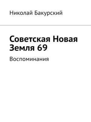 cover image of Советская Новая Земля69. Воспоминания