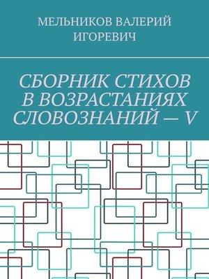 cover image of СБОРНИК СТИХОВ ВВОЗРАСТАНИЯХ СЛОВОЗНАНИЙ–V