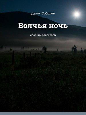 cover image of Волчьяночь. Сборник рассказов