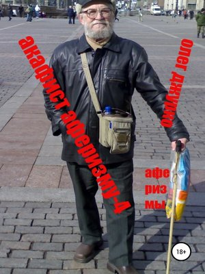 cover image of Акафист Аферизму – 4