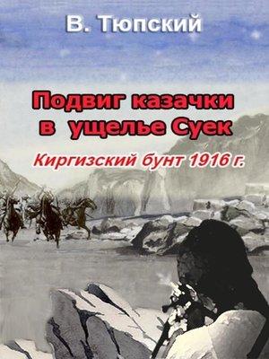 cover image of Подвиг казачки в ущелье Суек