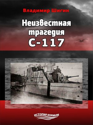 cover image of Неизвестная трагедия С-117