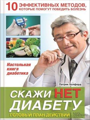 cover image of Скажи НЕТ диабету. Готовый план действий
