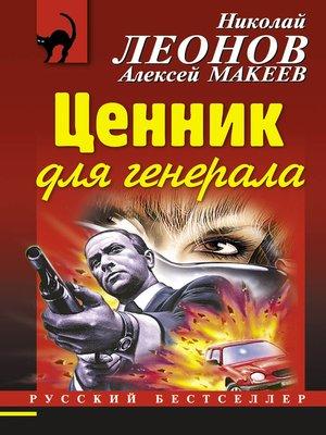 cover image of Ценник для генерала