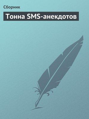 cover image of Тонна SMS-анекдотов