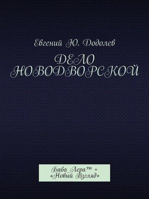 cover image of Дело Новодворской. Баба_Лера<sup>TM</sup> + «Новый Взгляд»