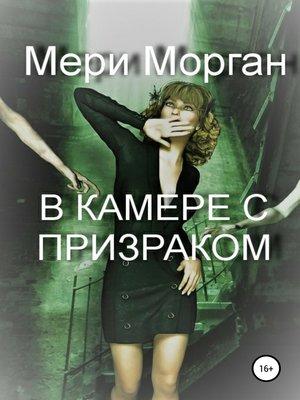 cover image of Пристанище ужаса, или Как попадать в неприятности
