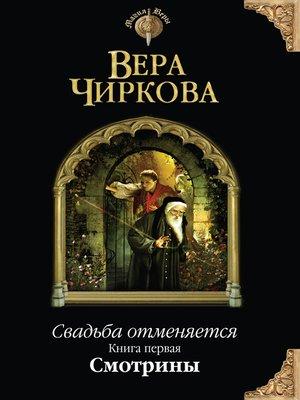 cover image of Свадьба отменяется. Смотрины