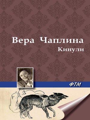 cover image of Кинули (сборник)