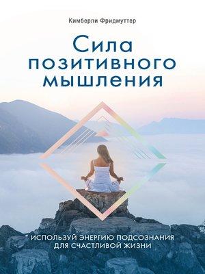 cover image of Сила позитивного мышления. Используй энергию подсознания для счастливой жизни