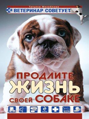 cover image of Ветеринар советует. Продлите жизнь своей собаке