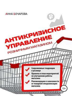 cover image of Антикризисное управление розничным магазином