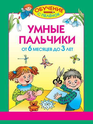 cover image of Умные пальчики. От 6 месяцев до 3 лет