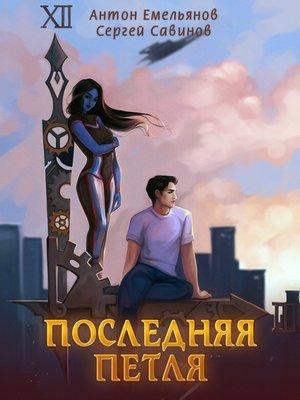 cover image of Последняя петля