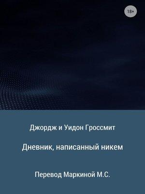 cover image of Дневник, написанный никем