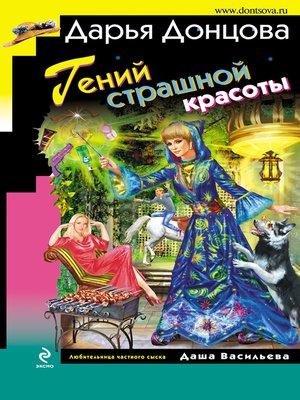 cover image of Гений страшной красоты