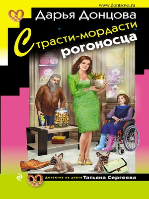 cover image of Страсти-мордасти рогоносца