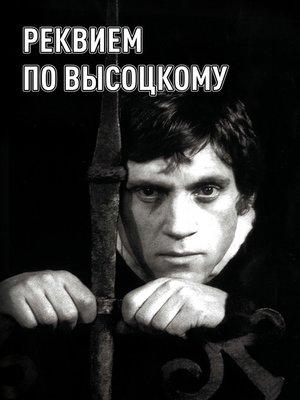 cover image of Реквием по Высоцкому