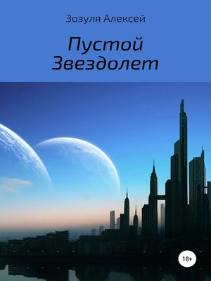 cover image of Пустой Звездолет