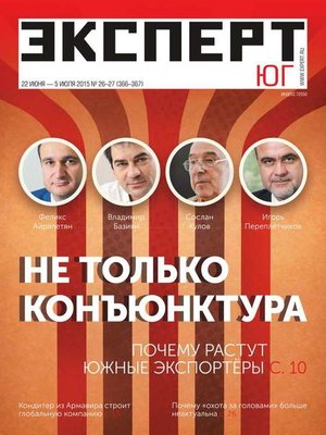 cover image of Эксперт Юг 26-27-2015