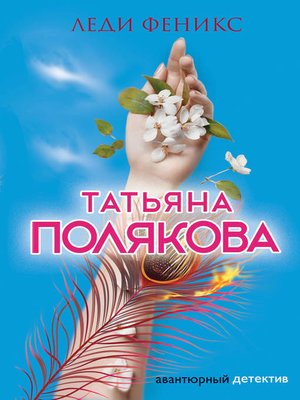 cover image of Леди Феникс