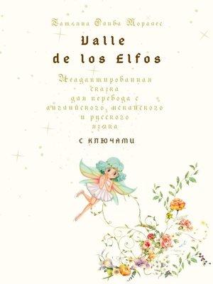 cover image of Valle de los Elfos. Неадаптированная сказка для перевода санглийского, испанского ирусского языка сключами