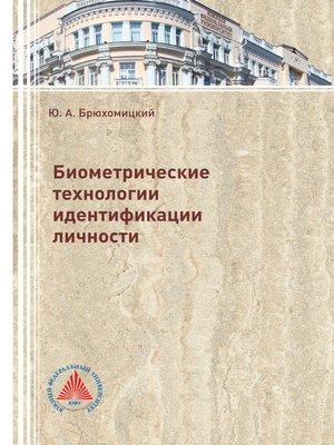 cover image of Биометрические технологии идентификации личности