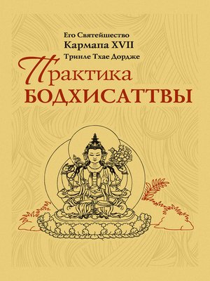cover image of Практика Бодхисаттвы