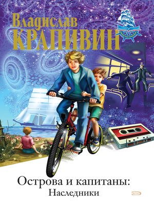cover image of Острова и капитаны