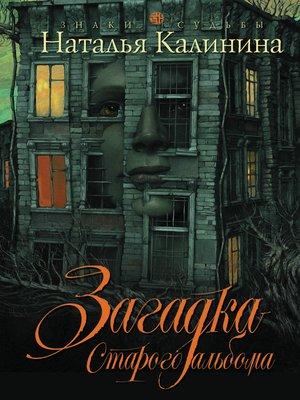 cover image of Загадка старого альбома