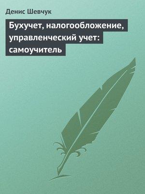cover image of Бухучет, налогообложение, управленческий учет