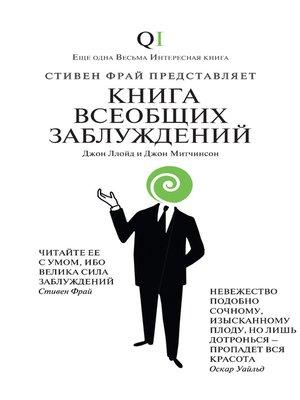 cover image of Книга всеобщих заблуждений