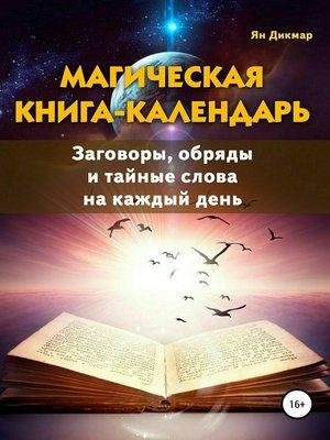 cover image of Магическая книга-календарь. Заговоры, обряды и тайные слова на каждый день