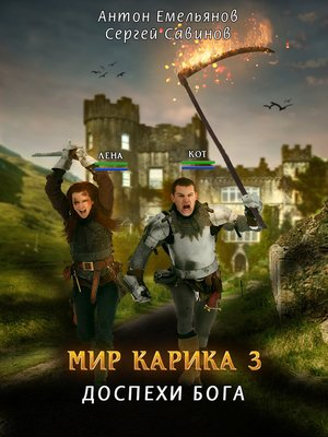 cover image of Доспехи бога
