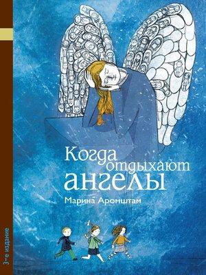 cover image of Когда отдыхают ангелы
