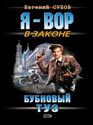 cover image of Бубновый туз