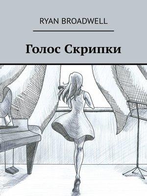 cover image of Голос Скрипки