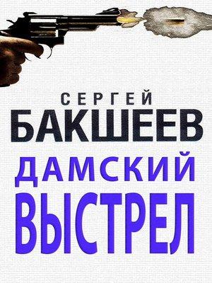 cover image of Дамский выстрел