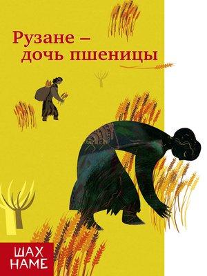 cover image of Рузане – дочь пшеницы