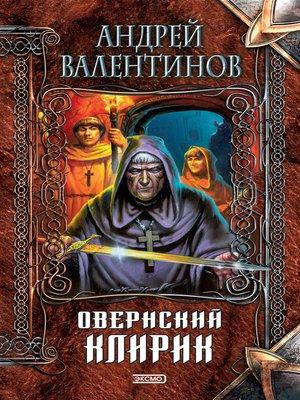 cover image of Овернский клирик