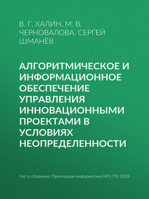 cover image of Алгоритмическое и информационное обеспечение управления инновационными проектами в условиях неопределенности