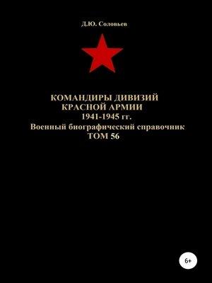 cover image of Командиры дивизий Красной Армии 1941-1945 гг. Том 56