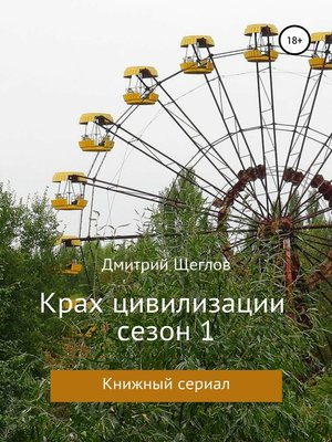 cover image of Крах Цивилизации. Сезон 1