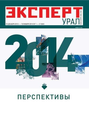 cover image of Эксперт Урал 1-2/2014
