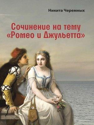 cover image of Сочинение на тему «Ромео и Джульетта»