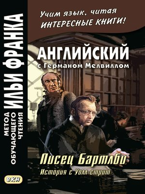 cover image of Английский с Германом Мелвиллом. Писец Бартлби. История с Уолл-стрит / Herman Melville. Bartleby, the Scrivener. a Story of Wall-Street