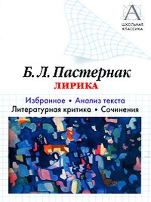 cover image of Б. Л. Пастернак Лирика. Избранное. Анализ текста. Литературная критика. Сочинения.