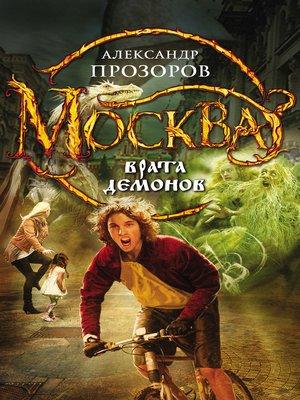 cover image of Москва – Врата Демонов