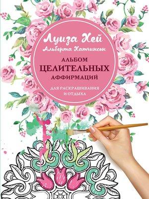 cover image of Альбом целительных аффирмаций для раскрашивания и отдыха