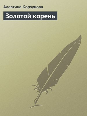 cover image of Золотой корень